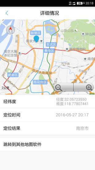 千里手机定位 V1.5 安卓版截图3