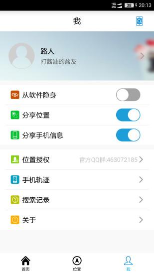 千里手机定位 V1.5 安卓版截图5