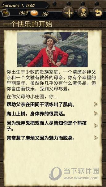 海盗与商人破解版