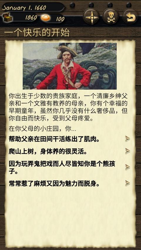 海盗与商人汉化版 V2.10.9 安卓版截图1