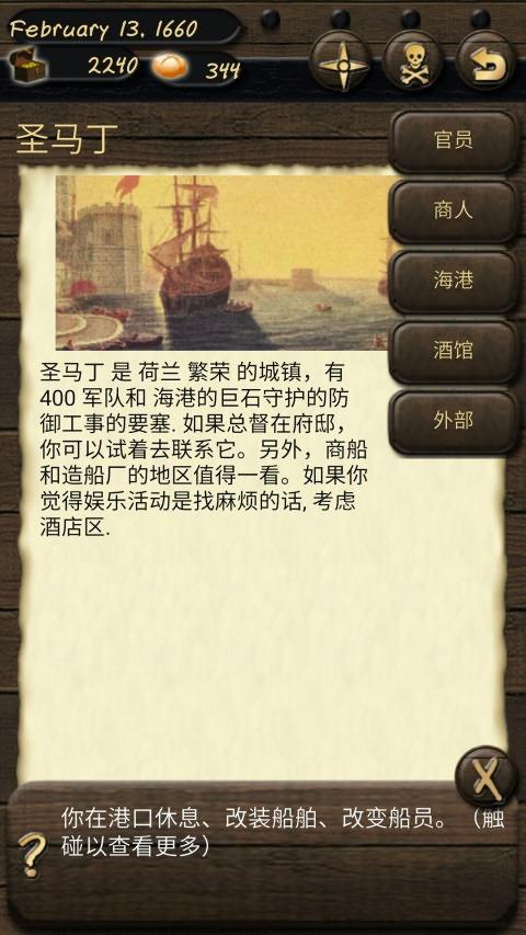 海盗与商人汉化版 V2.10.9 安卓版截图3