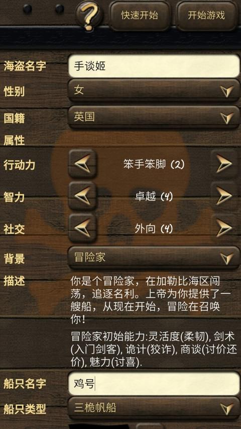 海盗与商人汉化版 V2.10.9 安卓版截图4