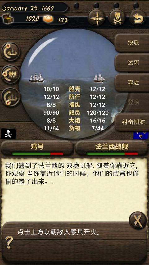 海盗与商人汉化版 V2.10.9 安卓版截图5