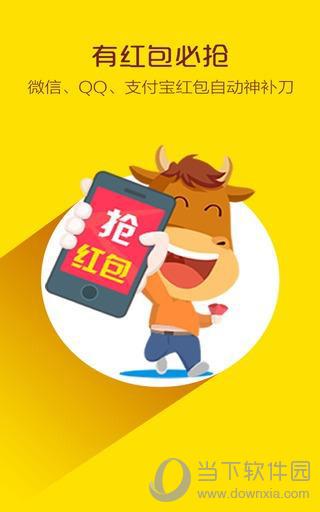 牛牛红包软件
