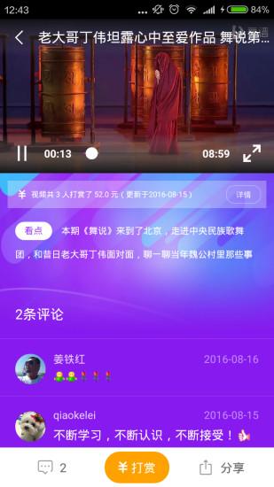 舞谱 V1.3.9 安卓版截图4