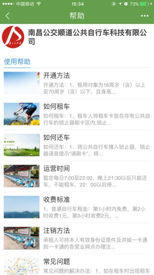 洪城乐骑行 V5.9.2 安卓版截图2