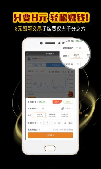 华夏交易 V1.2.4 安卓版截图4