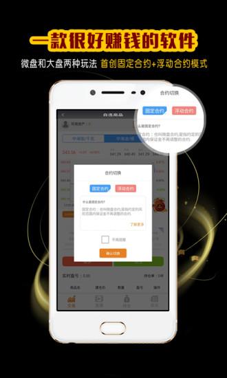 华夏交易 V1.2.4 安卓版截图2
