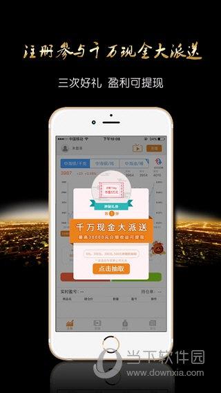 中海金融交易APP下载