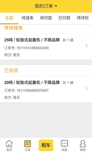 铁公鸡租赁 V1.0.0 安卓版截图2