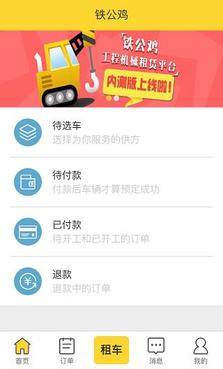 铁公鸡租赁 V1.0.0 安卓版截图1