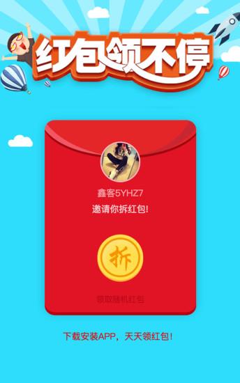 鑫鑫红包 V4.0 安卓版截图1