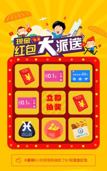 鑫鑫红包 V4.0 安卓版截图2