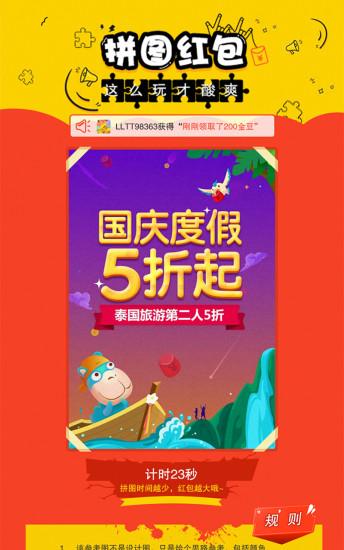 鑫鑫红包 V4.0 安卓版截图3