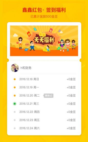 鑫鑫红包 V4.0 安卓版截图4