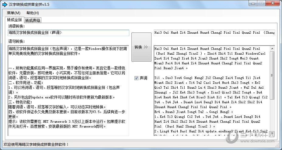 海鸥汉字转换成拼音全拼软件