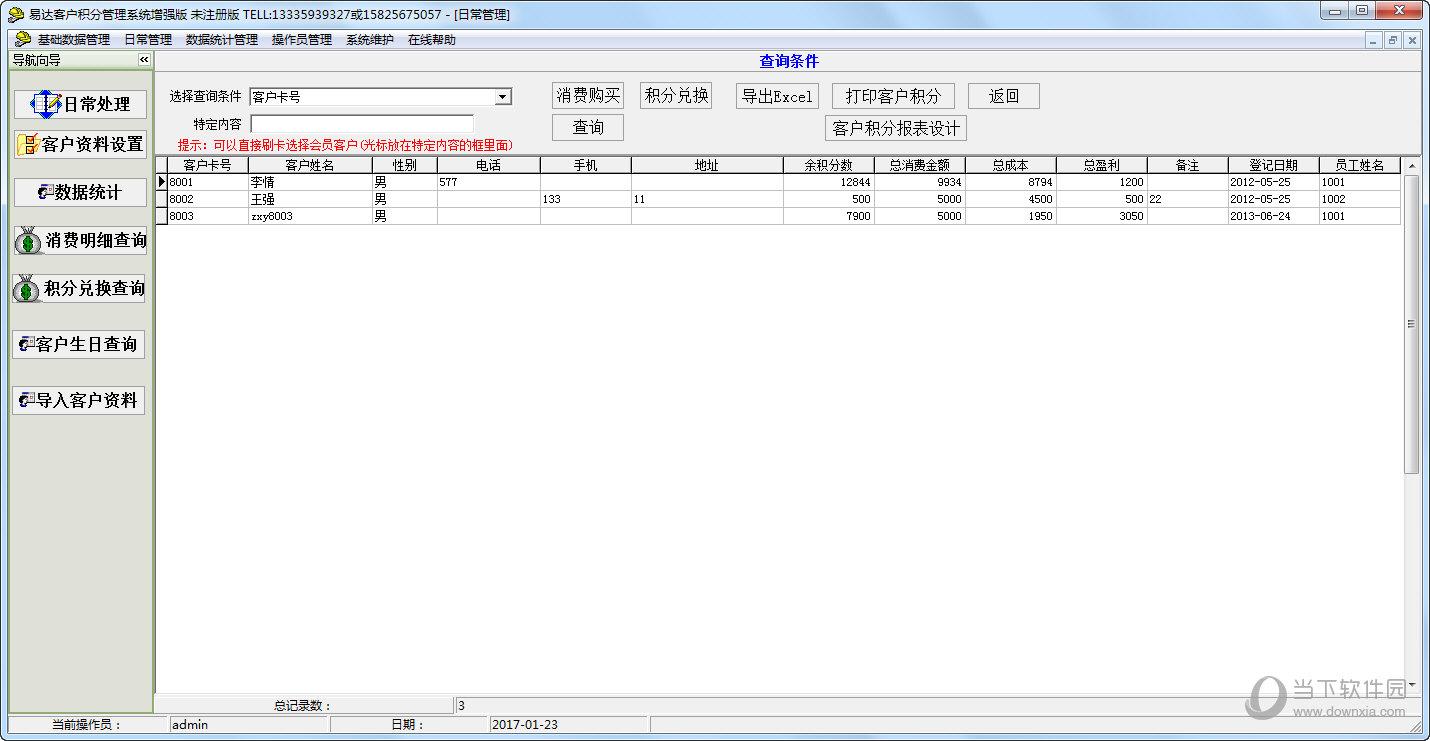 易达客户积分管理系统增强版