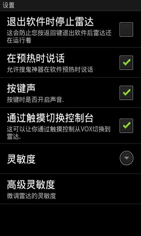 经典捉鬼神器 V4.3 安卓版截图4