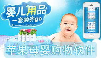 苹果母婴购物软件