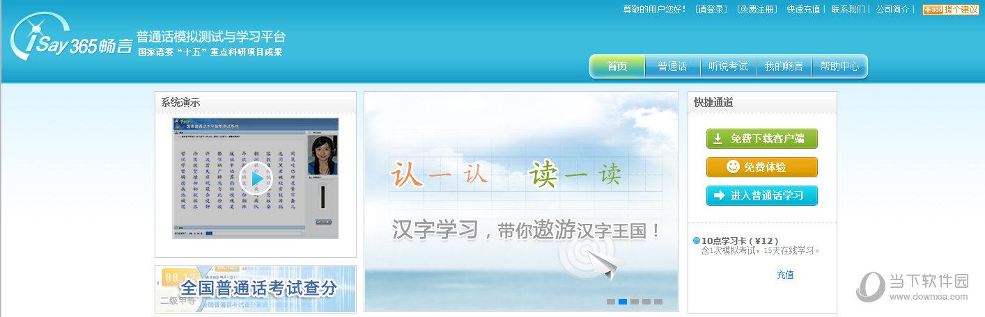 智能普通话模拟测试系统