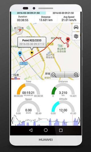 GPS仪表盘 V3.6.73 安卓去广告版截图4
