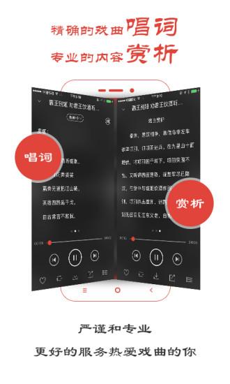 听戏 V2.2 安卓版截图3