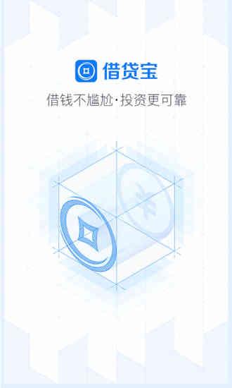 借贷宝 V2.8.1 安卓版截图1