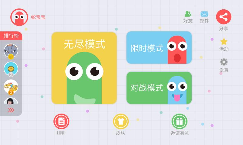 贪吃蛇大作战 V3.9.1 安卓版截图4