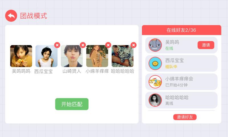 贪吃蛇大作战 V3.9.1 安卓版截图2