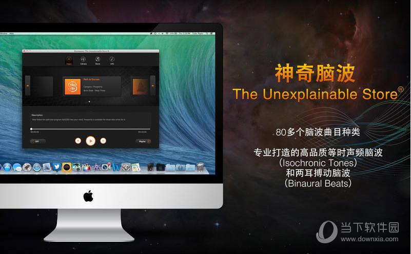 神奇脑波Mac版