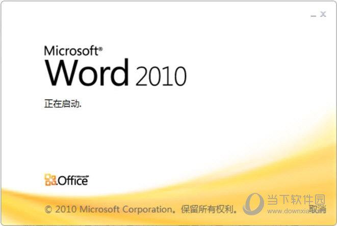 简介:word 2010是microsoft公司图片