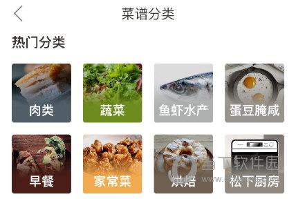 下厨房APP菜谱分类