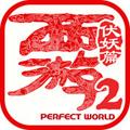 西游伏妖篇 V1.1.3 安卓版