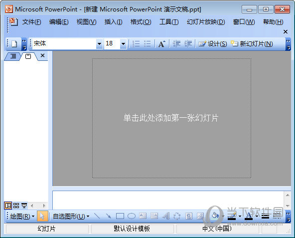 PowerPoint2012下载