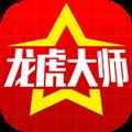 龙虎大师 V1.7.4 安卓版