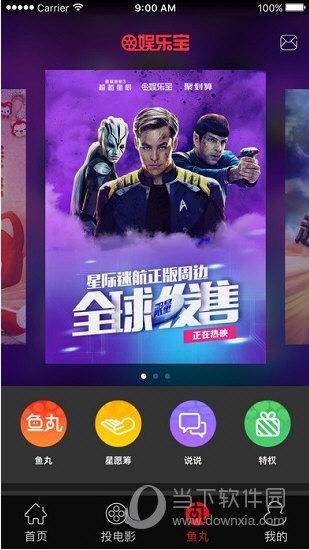 娱乐宝 v2.4.3 苹果版