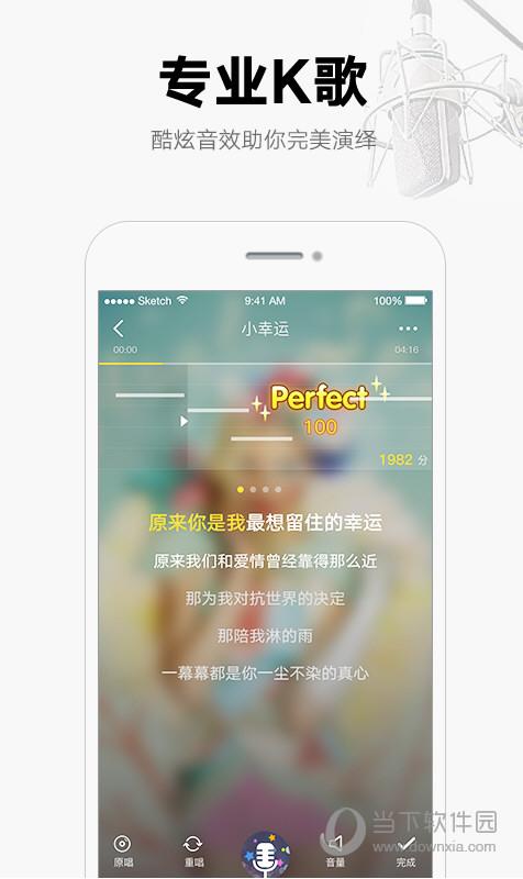 酷我音乐iOS版