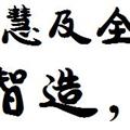 方正康体简体ttf字体 官方免费版