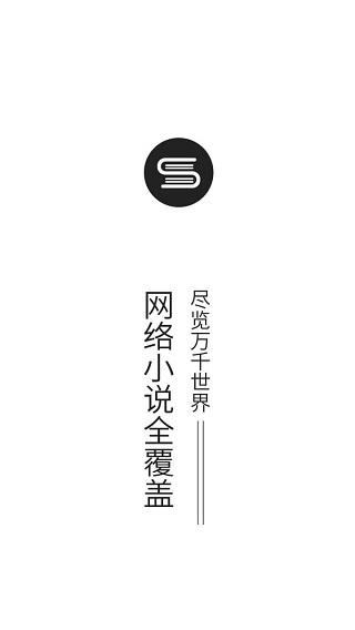 快读全本小说APP V2.8.12 安卓最新版截图4