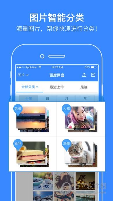 百度云app下载