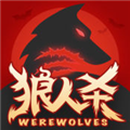 狼人杀OL V9.7.8 苹果版