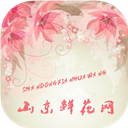 山东鲜花网 V5.0.0 安卓版