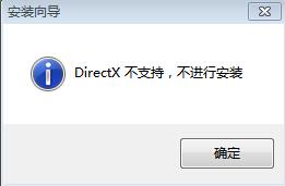 DirectX不支持