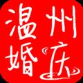温州婚庆 V1.0.03 安卓版