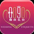 8090婚庆礼仪 V1.0.07 安卓版