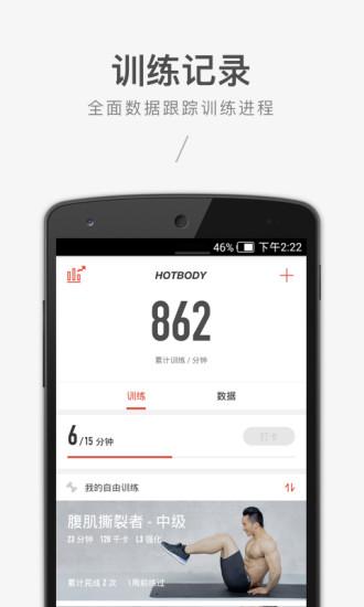 火辣健身 V5.9.1 安卓版截图2