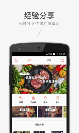 火辣健身 V5.9.1 安卓版截图5