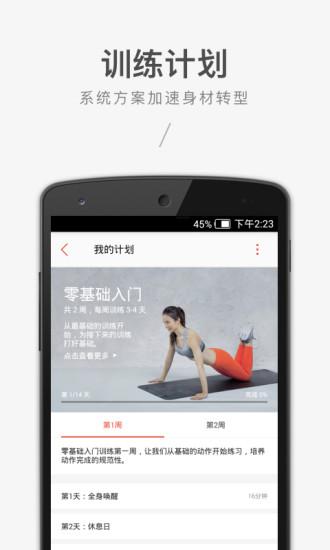 火辣健身 V5.9.1 安卓版截图3