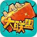 乱斗大联盟 V1.0 安卓版
