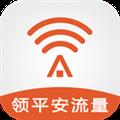 平安WiFi V5.4.5 安卓版
